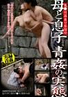 鬼●川温泉で多発中 母と息子による青姦の実態