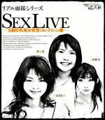 リアル面接シリーズ SEXLIVE4 ~S級巨乳美女変態コレクション編~