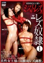 HIBIKI女王様のミストレス レズ奴隷 1