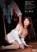 体罰夫婦 ビンタで刻む愛の印 伊藤結衣