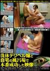 洗体デリヘル嬢と自宅の風呂場で本番成功した映像