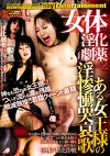 女体淫化劇薬 vol.2 ある女王様の淫惨慟哭哀歌 冴木里江