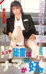 H秘書はナマがお好き PART5 白鳥慶子