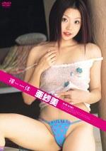 裸体 亜紗美