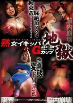 熟女イキッパ地獄 Gカップ 松浦ユキ 38歳