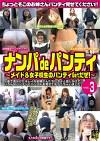 ナンパ de パンティ vol.3 ~メイド&女子校生のパンティ Getだぜ!~