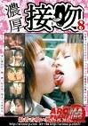 濃厚接吻8 粘着舌吸い饗宴×2組