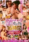 至極のニューハーフ射精セックス 16時間 特別版ベスト!!