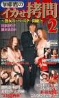 加藤鷹のイカせ拷問2