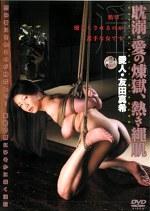 耽溺・愛の煉獄、熱き縄肌 愛人・友田真希