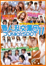 素人乱交集団 JUNK☆SPOT11