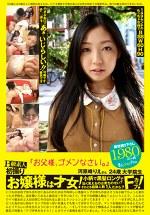 B級素人初撮り 065 「お父様、ゴメンなさい。」 河原崎りえさん 24歳 大学院生
