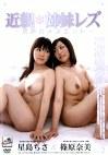 近親*姉妹レズ vol.2 -禁断のメヌエット-