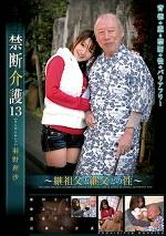 禁断介護13 ~継祖父と継父との性~ 羽野理沙