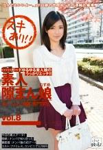 素人隙まん娘 vol.8 れいちゃん・20歳 専門学生