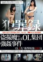 犯罪録 鬼畜犯罪事件ファイル 盗撮魔によるOL集団強姦事件 File.03
