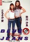 二人におまかせ BLUE JEANS 秋川沙良 ともさか愛