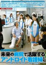 僕らの空想科学シリーズ 未来の病院で活躍するアンドロイド看護婦たち ~人間とロボットが共存するエッチな未来~