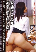 放課後の女教師 清楚な顔が淫らな顔へ 本能のままに潮を吹く淫乱フェラ好き教師