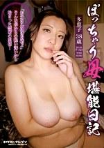 ぽっちゃり母堪能日記 多恵子 38歳