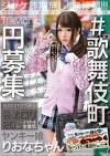 #歌舞伎町円募集 夜間学校に通う合法ロリ20歳イマドキ生意気ヤンキー娘 りおなちゃん
