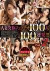 人妻究極フェラチオ100人100連発!!! Vol.2