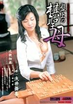 近親相姦 盤上の棋聖母 浅井舞香