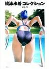 競泳水着コレクション 4