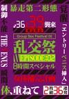 乱交祭 8時間スペシャル EPISODE:02