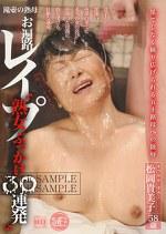 滝壺の熟母 お遍路レイプ 熟女ぶっかけ30連発 松岡貴美子