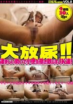 DiVA's総集編 VOL.8 大放尿!!凄まじい勢いで小便を撒き散らすJK達! 30人 4時間