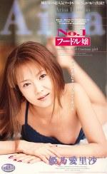No.1フードル嬢 姫乃愛里沙
