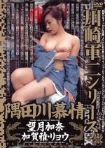 隅田川慕情