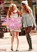ニューハーフコレクション Wキャスト 綾香&りほ