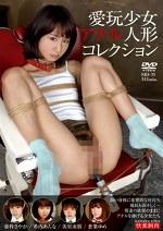 愛玩少女 アナル人形コレクション