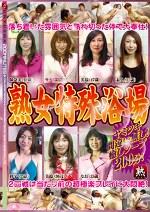 熟女特殊浴場 ヤミツキ間違い無し!癒しソープ200分!