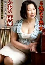 俺たちの熟女 かおる 55歳 好きモノ五十路妻、巨根に悶絶アクメ!!