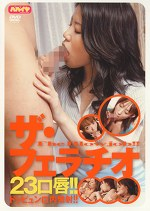 ザ・フェラチオ 23口唇!!ドッピュン口内発射!!