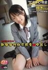 TOKYO流出 新宿淫行女子校生中出し ゆき(18)