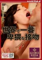 世界で一番卑猥な接吻4