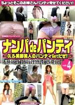 ナンパ de パンティ vol.4 ~OL&美脚美人のパンティGetだぜ!~