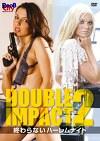 Double Impact 2 終わらないハーレムナイト