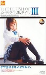 THE FETISH OF 女子校生黒タイツ Ⅲ