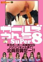 素人ナンパトイレ号がゆく 外伝 ガールズうんちSuper 8