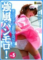 強風パンモロ! Vol.5 美少女モデル撮影会スペシャル
