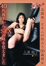 熟女ど真ん中 北関東一ビキニの似合う50歳熟女 40代後半からSEXの味を覚えました