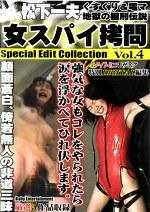 松下一夫 くすぐり&電マ地獄の極刑伝説 女スパイ拷問 Special Edit Collection Vol.4