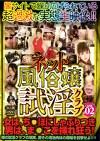 ネット風俗嬢試淫クラブ CASE#02