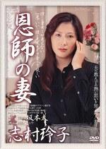 恩師の妻 志村玲子