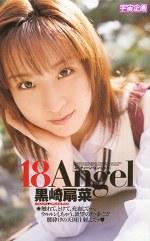 18Angel 黒崎扇菜